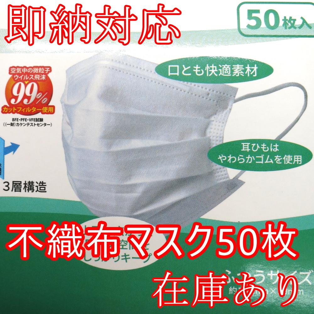 送料無料 在庫あり マスク 不織布マスク 50枚入 三層構造 ふつうサイズ レギュラーサイズ ウイルス かぜ 花粉 PM2.5対策 BFE>99% PFE>99% VFE>99% 口元に空間 息がしやすいマスク K&Qウイルス・花粉対策プレミアム・マスク