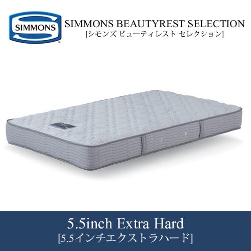 【開梱設置無料(一部地域除く)】シモンズ マットレス AB1721A-S 5.5インチエクストラハード ビューティレストセレクション シングルサイズ