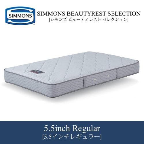 【開梱設置無料(一部地域除く)】シモンズ マットレス AB1731A-S 5.5インチレギュラー ビューティレストセレクション シングルサイズ