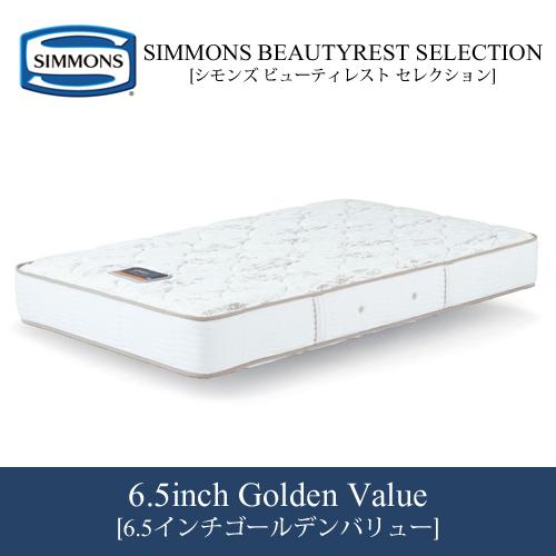【開梱設置無料(一部地域除く)】シモンズ マットレス AB1711A-S 6.5インチゴールデンバリュー ビューティレストセレクション シングルサイズ
