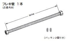 三菱クリンスイ カートリッジ 共通主要部品 フレキ管 1本